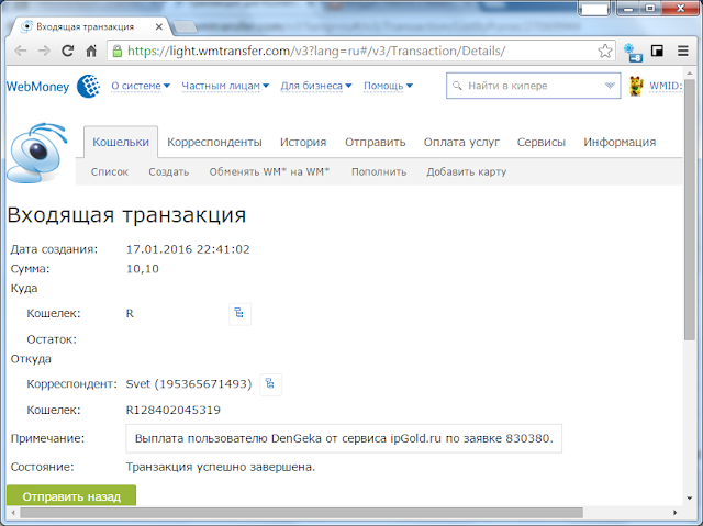 IP Gold.ru - выплата на WebMoney от 17.01.2016 года