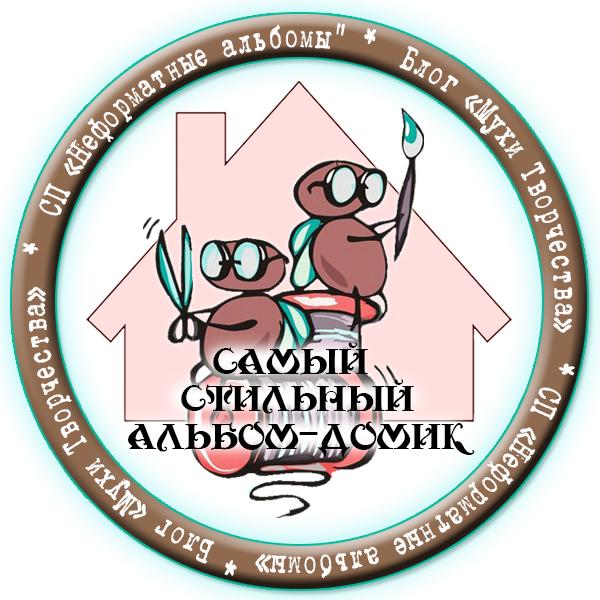 """1 этап СП """"НЕФОРМАТные альбомы"""""""