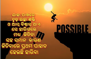 odia whatsapp status motivational