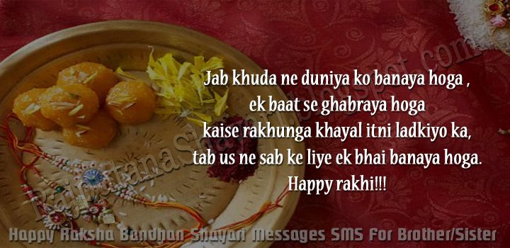 Happy Raksha Bandhan Shayari Messages Sms For Brothersister