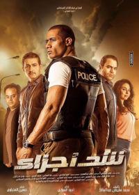 فيلم شد أجزاء 2015