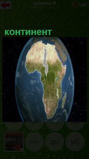 на земном шаре показан один из континентов