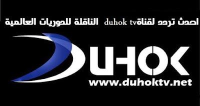 احدث تردد لقناة duhok tv