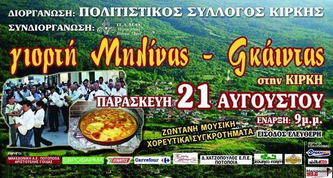 Γιορτή Μηλίνας – Γκάιντας στην Κίρκη Αλεξανδρούπολης