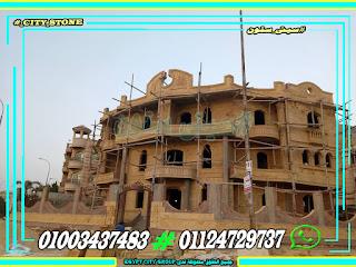 اسعار الحجر الهاشمى فى مصر 2019