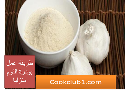 http://www.cookclub1.com/2017/12/garlic-powder.html