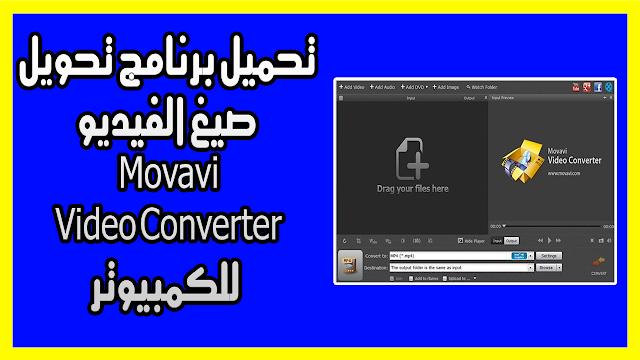 تحميل برنامج تحويل صيغ الفيديو Movavi Video Converter للكمبيوتر