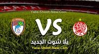 نتيجة مباراة الوداد الرياضي ونواذيبو اليوم الاحد 29-09-2019 في دوري أبطال أفريقيا