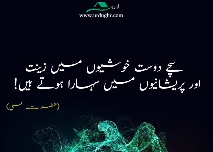 Dosti Quotes