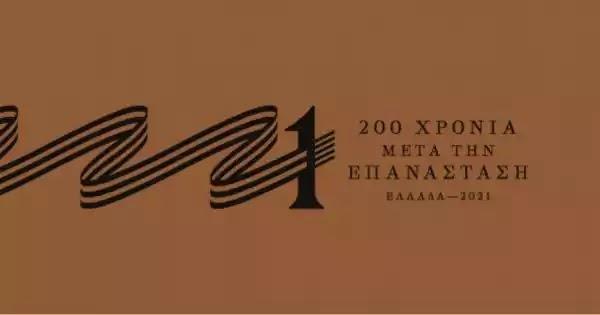 Και αυτό είναι το επίσημο σήμα για τα 200 χρόνια από την Επανάσταση του 21