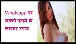 व्हाट्सएप्प पर लड़की पटाने के तरीके, Whatsapp par ladki pataane ke tarike, Ways to impress a girl on whatsapp -