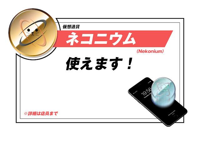 ネコニウム(Nekonium)使えます│店舗用ポップ