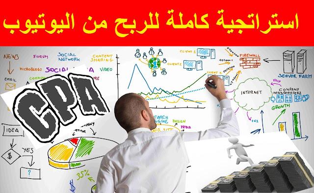 الربح من cpa خطوة بخطوة للمبتدئين وطرق جديدة فى التسويق