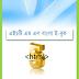 HTML Tutorial Bangla PDF Book by Arif Karim