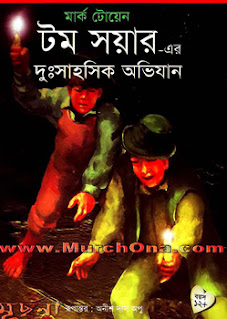 Tom Sawyer Bengali PDF