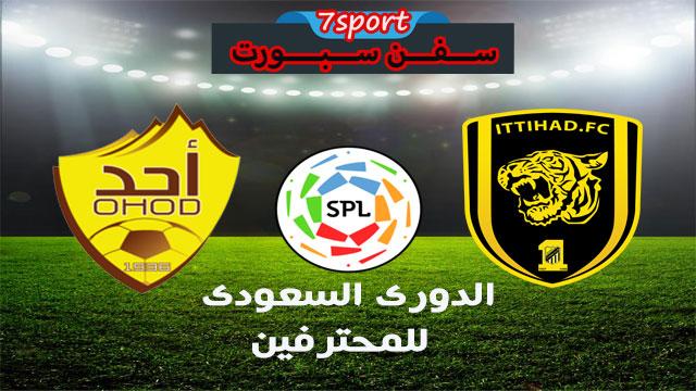 موعدنا مع  مباراة أحد والإتحاد بتاريخ 16/05/2019 الدوري السعودي للمحترفين