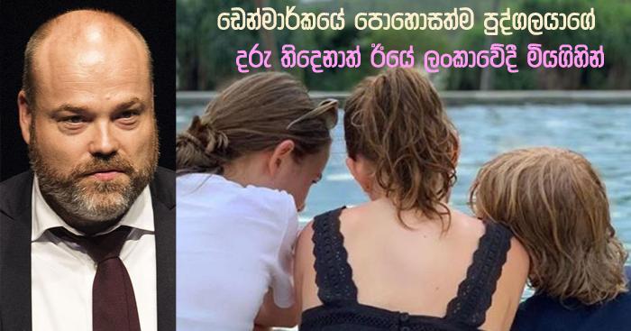 https://www.gossiplankanews.com/2019/04/danish-billionaire-asos-shareholders-children-died-in-sri-lanka.html