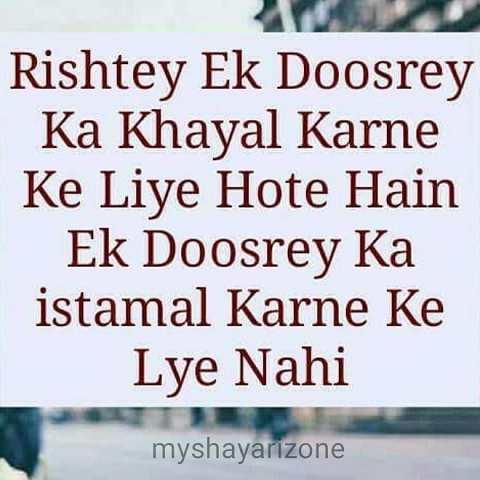 2 Lines Emotional Rishta Shayari SMS Image