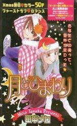 Truyện tranh Tsuki to Himawari