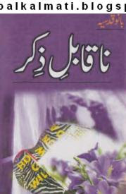 Na Qabil E Yaqeen Urdu Book By Bano Qudsia