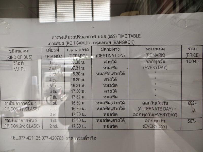 Цены расписания Самуи Бангкок
