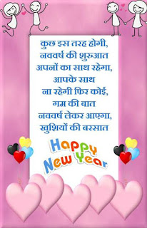 Happy-New-Year-images-Wishes-SMS-Messages-in-Hindi