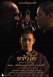 ขรัวโต อมตะเถระกรุงรัตนโกสินทร์ Somdej Toh (2015)