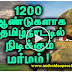 SECRETS IN TAMIL NADU FROM ANCIENT | ANDROID SUPERSTARS