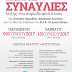 Καλοκαιρινές συναυλίες λήξης των Χορωδιών του «Αριστοτέλη»
