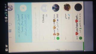 تحميل تطبيق درس:قراءة رسائل الواتساب لأي شخص بدون علمه- read whatsapp