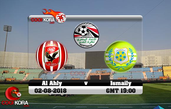 مشاهدة مباراة الأهلي والإسماعيلي اليوم 2-8-2018 في الدوري المصري
