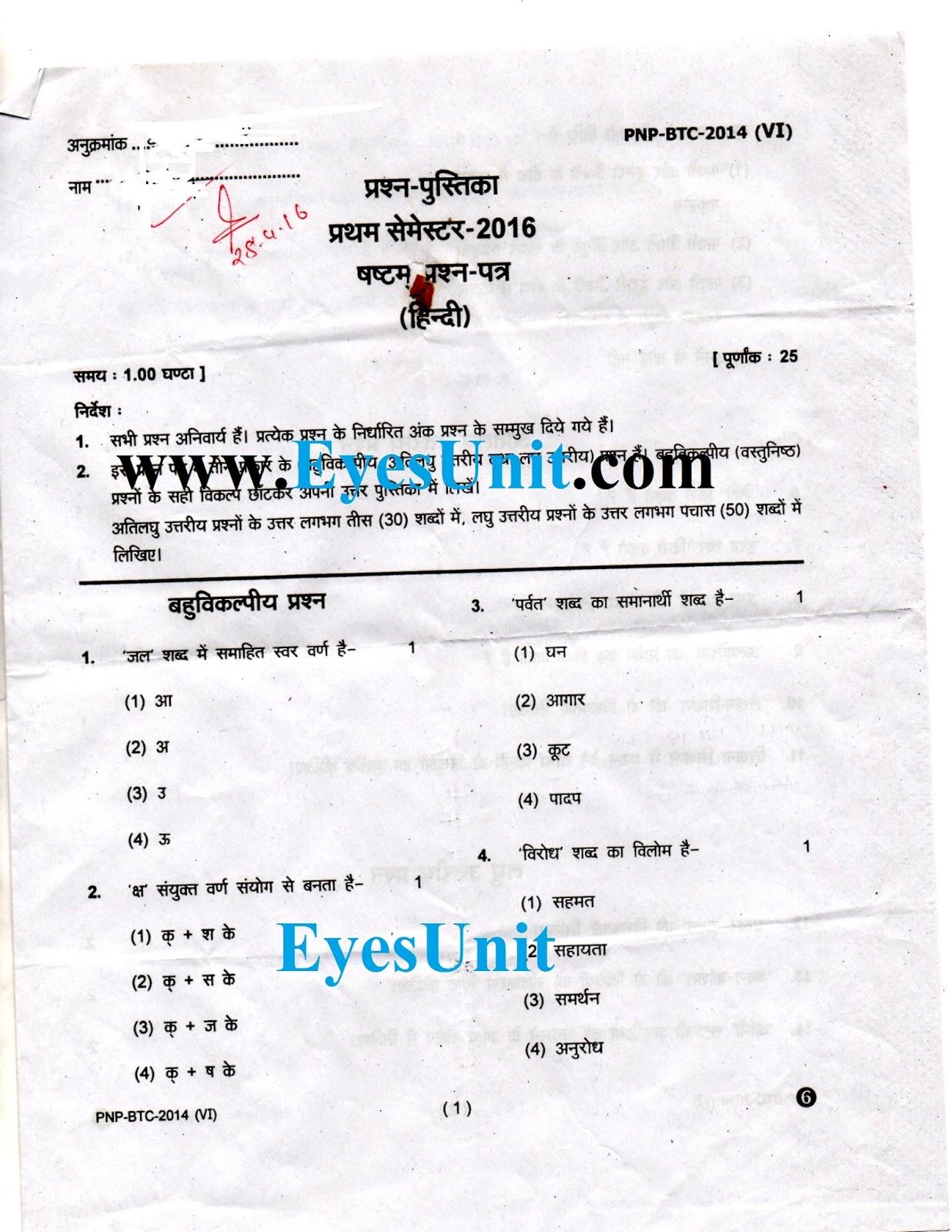 up btc carta domanda 1 ° semestre in hindi)