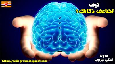 كيف تضاعف ذكائك - سكوت وات How doubled your intelligence