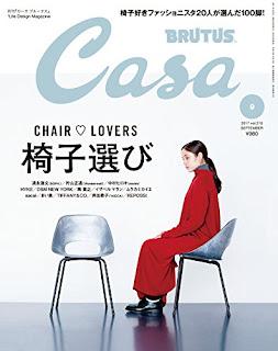 Casa BRUTUS (カーサ ブルータス) 2017年09月号