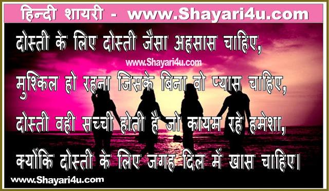 दोस्तों के लिए स्पेशल शायरी हिन्दी में