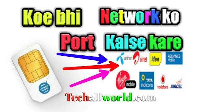 How to port network to other network easy method