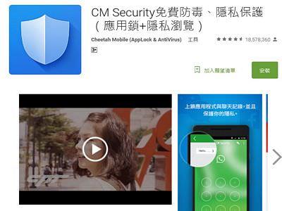 cm security免費防毒軟體