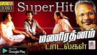 Super Hits Mani Ratnam Songs