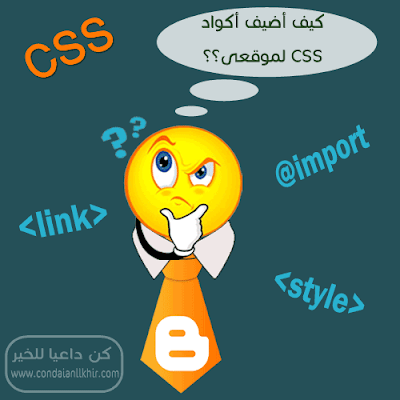 add-css-to-blogger
