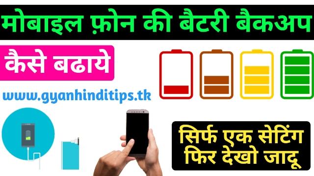 मोबाइल फ़ोन की बैटरी बैकअप कैसे बढ़ाये