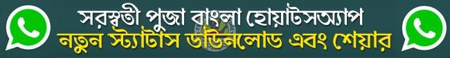WhatsApp Saraswati Puja Wallpapers Download