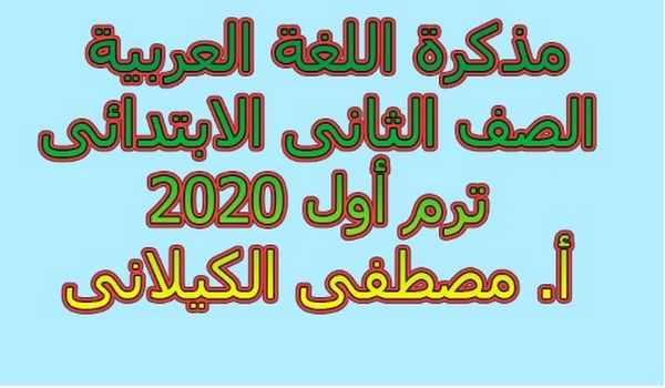 مذكرة اللغة العربية الصف الثانى الابتدائى المنهج الجديد تواصل ترم أول 2020 أ. مصطفى الكيلانى