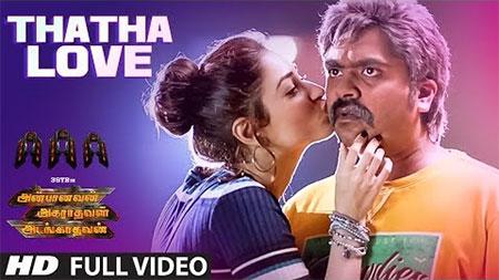 Thatha Love Full Video Song || AAA Songs || STR, Shriya Saran, Tamannaah, Yuvan Shankar Raja