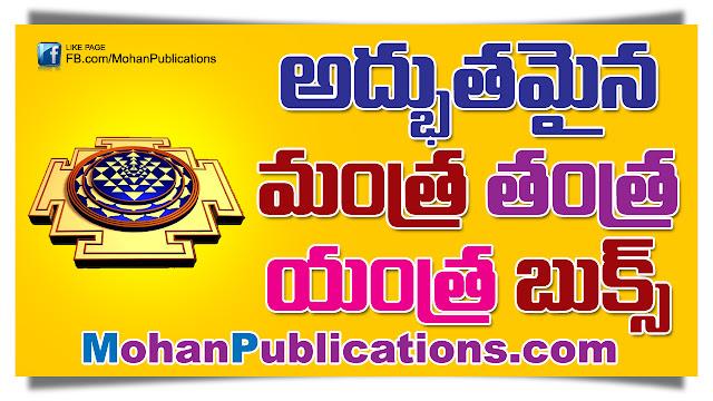 Mantra Tantra Yantra | MohanBooks |bhakti books telugu, telugu bhakti pustakalu pdf, best telugu spiritual books, telugu bhakti pustakalu pdf, Bhakti, 3500 free telugu bhakti books,telugu devotional books online,telugu bhakti sites,   bhakthi online telugu  BhakthiBooks | GRANTHANIDHI | MOHANPUBLICATIONS | bhaktipustakalu