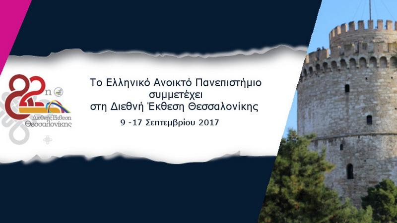 Το Ελληνικό Ανοικτό Πανεπιστήμιο στην 82η ΔΕΘ