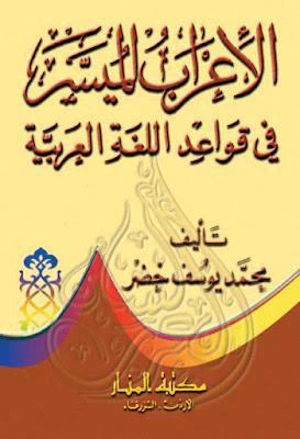 الإعراب الميسر في قواعد اللغة العربية - محمد يوسف خضر, pdf