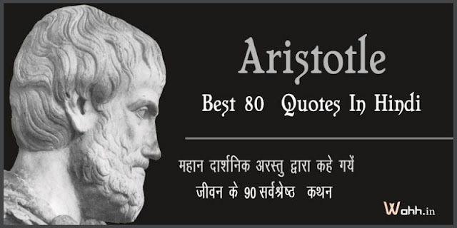 Best-90-quotes-of-aristotle-in-hindi