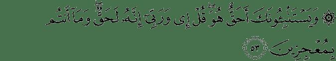 Surat Yunus Ayat 53
