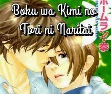 Boku wa kimi no tori ni naritai
