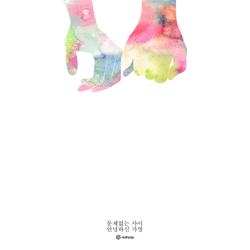 [Single] Hello Gayoung – 문제없는 사이